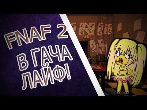 ФНАФ 2 В ГАЧАЛАЙФ! | Gacha Life