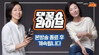 댓꿀쇼 시즌1의 마무리! 조만간 또 만나요 ♥   전유성 김준일 이택수 유창수PD   댓꿀쇼 4월 22일(월)
