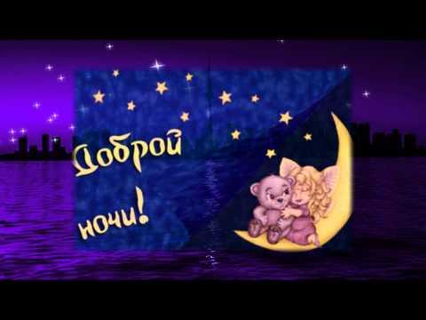 Сладких снов, любимая!