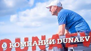 О компании DUNAEV