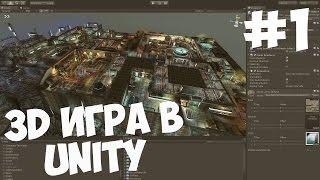 Создание 3D игры в Unity | #Урок 1