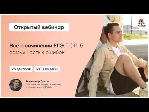 Все о сочинении ЕГЭ. ТОП-5 самых частых ошибок | Русский ЕГЭ | Умскул
