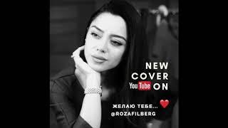 "Roza Filberg - ""Желаю тебе"" Сover Version 2017"