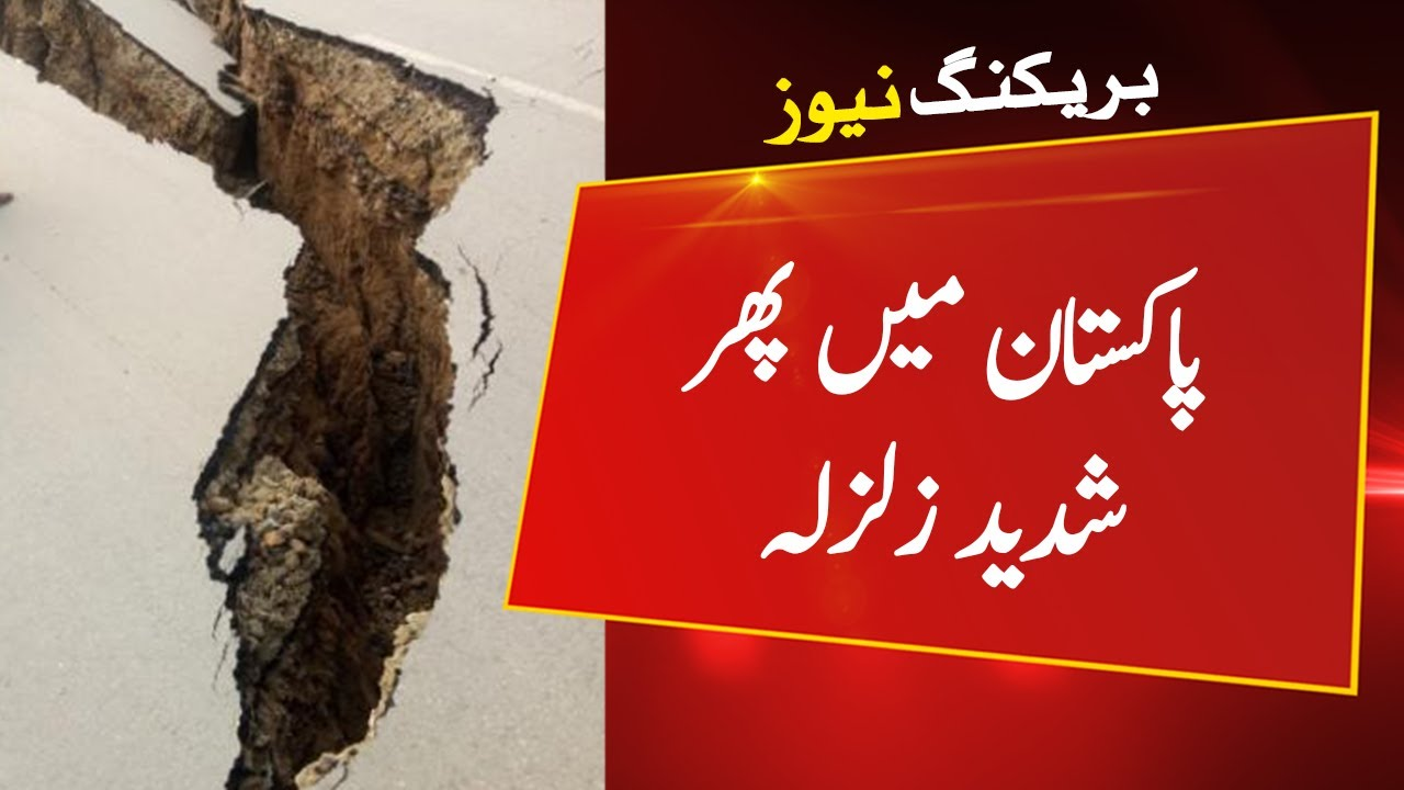 Breaking news: Earthquake in Pakistan today   Today news
