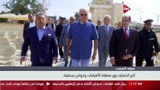 بالفيديو .. أمير الدنمارك يزور الأهرامات والمعالم السياحية في مصر
