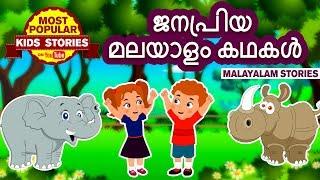 ജനപ്രിയ മലയാളം കഥകൾ - Malayalam Story Collection for Kids | Moral Stories For Kids | Koo Koo Tv