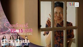 รองเท้านารี | EP.15 (2/4) | 7 ธ.ค.62 | Amarin TVHD34