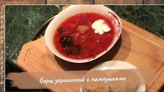 Борщ украинский с пампушками