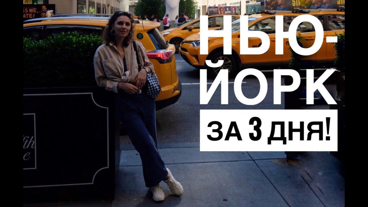 НЬЮ-ЙОРК ЗА 3 ДНЯ! ВПЕРВЫЕ В АМЕРИКЕ ЭМОЦИИ ПУТЕШЕСТВИЯ! New York! Смотри на OKTV.uz