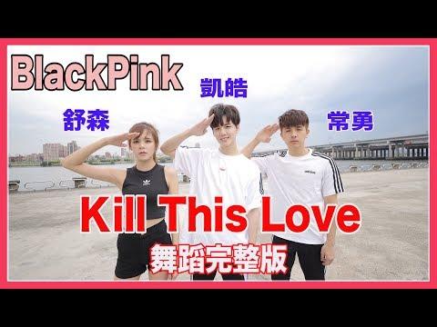 這太扯了!凱皓 常勇 舒森 聯合挑戰BlackPink新歌 Kill This Love !