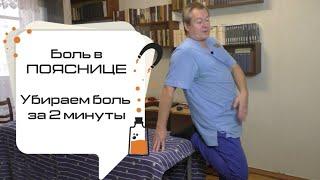 лечение боли в спине за 2 минуты / причина и лечение боли в пояснице