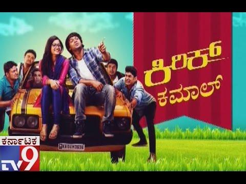 Kirik Party - Kannada Movie Kirik Party...