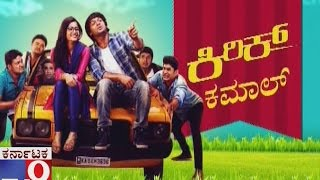 Kirik Party - Kannada Movie Kirik Party 2016 Synopsis & Reviews