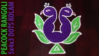 Simple Peacock Rangoli Designs With Dots | 5x4x3 Dots Easy Peacock Kolam Step By Step For Beginners
