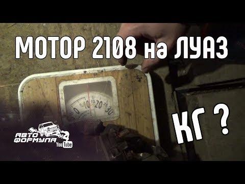 Мотор 2108 на ЛуАЗ. Сколько же он весит #АвтоФормула 4х4