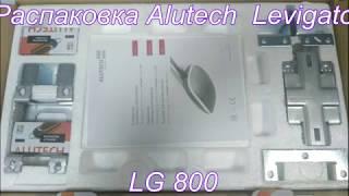 Распаковка - Alutech Levigato LG Обзор комплектации Часть 1.