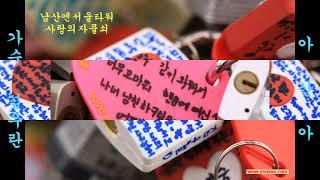 가수.김우란.아산아.남산N서울타워 .사랑의자물쇠
