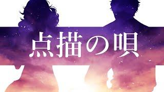 【COVER】点描の唄  / Tenbyou No Uta【Amicia Michella | Taka Radjiman】