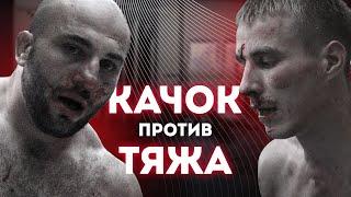 Качок против Тяжа | Бой на голых кулаках | Зорин Никита - Тадевосян Норик