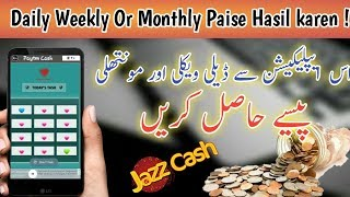 PocketCash Earning Application    Daily weekly Or monthly Paise Hasil Karen    Sekhen Sub KUch