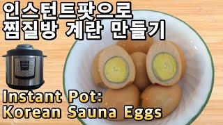 [ENG SUB] 인스턴트팟으로 찜질방 계란 만들기 /…