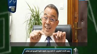 نمبر وان | رئيس الاتحاد المغربي فوزي لقجع يرد على رئيس الزمالك