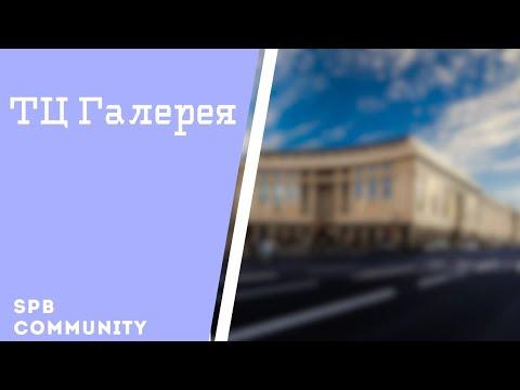 """ТЦ """"Галерея"""" Санкт-Петербург. Самый ИЗВЕСТНЫЙ и МОДНЫЙ..."""