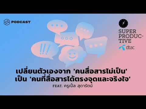 เปลี่ยนจาก 'คนสื่อสารไม่เป็น' เป็น 'คนที่สื่อสารได้ตรงจุดและจริงใจ' | SUPER PRODUCTIVE EP.21