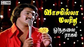 Vaasamilla Malarithu Song | Oru Thalai Ragam Tamil Movie | SP Balasubramaniam | T.Rajendar Hits