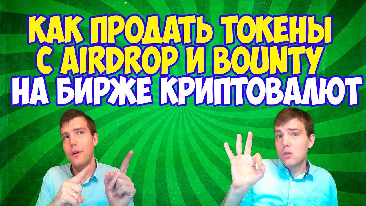 Как продать токены с Airdrop и Bounty на бирже криптовалют?