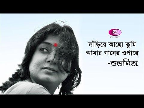 Dariye Acho Tumi Amar Ganer Opare | Rabindrasangeet  By Subhamita | Rtv Music
