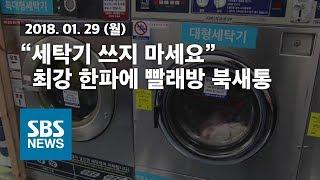 """""""세탁기 쓰지 마세요""""..최강 한파에…"""
