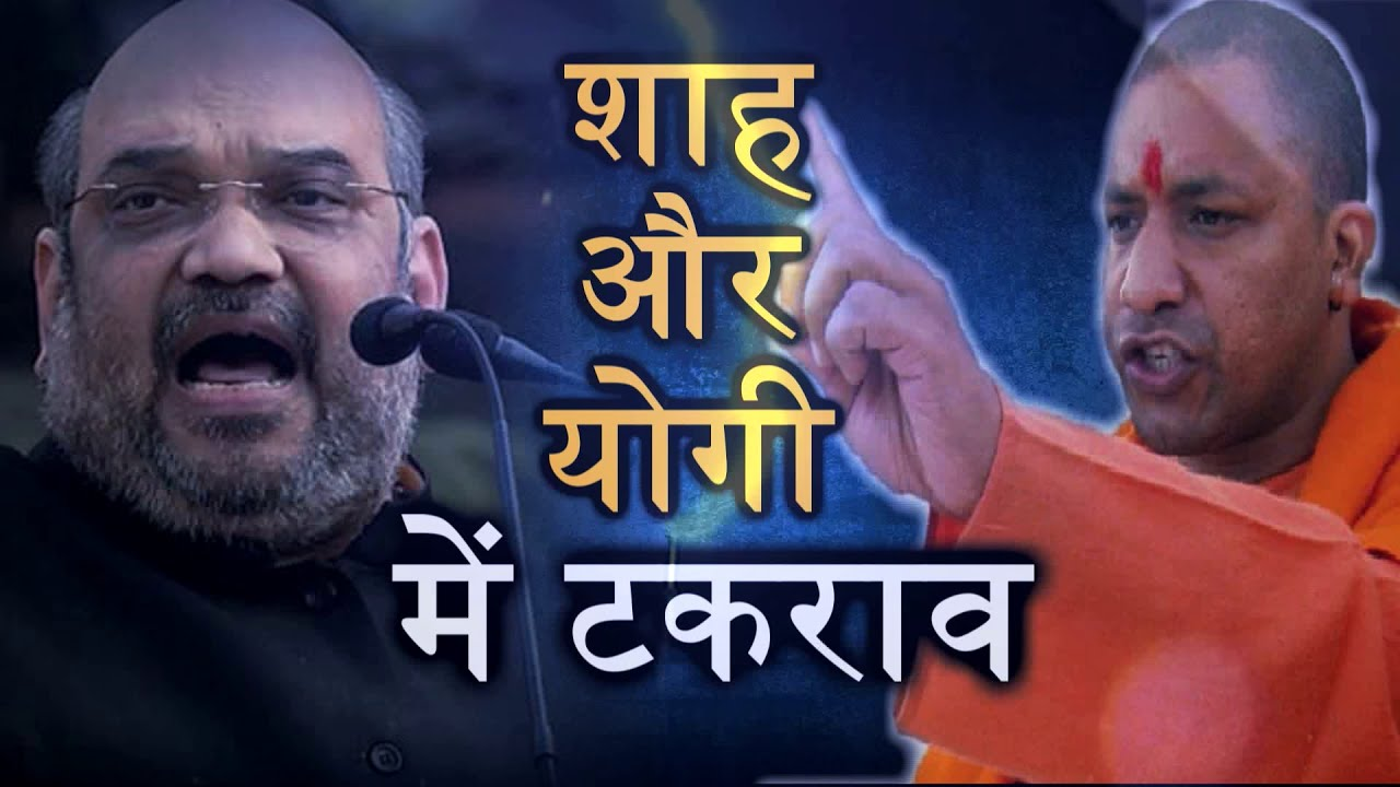 Hd wallpaper yogi adityanath - Rift Between Amit Shah And Yogi Adityanath In Up