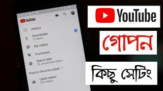 ইউটিউবের কিছু গুরুত্বপূর্ণ সেটিংস যা অনেকেই জানে না। Hidden Feature Of YouTube App