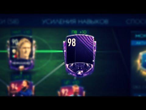 [FIFA 20 MOBILE] ХАЛЯВНЫЙ НАПАДАЮЩИЙ 98!!!