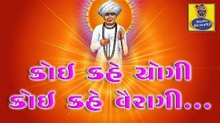 કોઈ કહે યોગી કોઈ કહે વૈરાગી | Koi Kahe Yogi Koi Kahe Vairagi | Jalaram Baapa | Studio Shrinathji