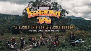 "Honda CT125  ""A SECRET TRIP FOR A SECRET GARDEN"""