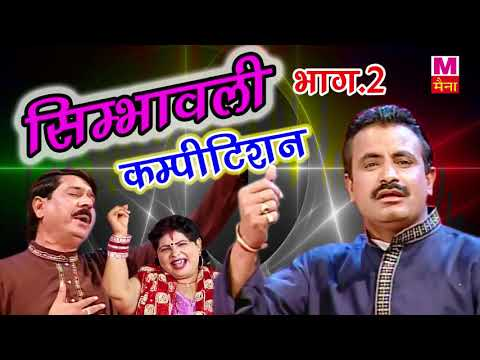 सिम्भावली कम्पीटिशन भाग-2| Simbhawali Compitition Vol-2| Satpal Dosa | Haryanvi Ragni | Maina Audio