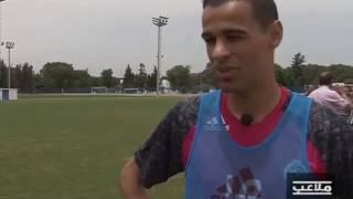 """تصريحات واستعدادات لاعبي منتخب ليبيا قبل مباراتهم أمام """"اسود الأطلس"""""""