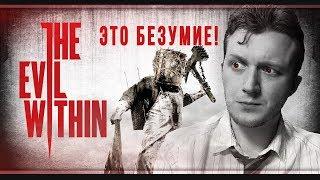 Хранитель | The Evil Within | # 4 | Русская озвучка 18+