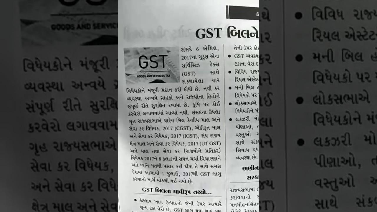 G S T In Gujarati YouTube - Invoice meaning in gujarati