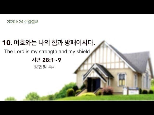 2020.5.24.주일설교(10.여호와는 나의 힘과 방패이시다)