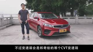Geely car review in China and its features compared to its counterpart