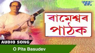 O Pita Basudev HITS OF RAMESHWAR PATHAK Kamrupi Song Assamese Song.mp3