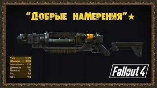 Fallout 4 - Уникальное оружие Добрые намерения