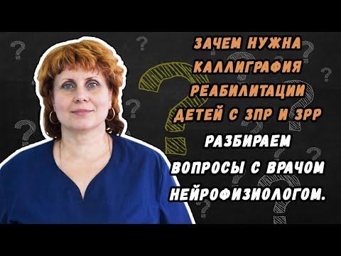 Зачем нужна каллиграфия реабилитации детей с ЗПР и ЗРР в Хабаровске?