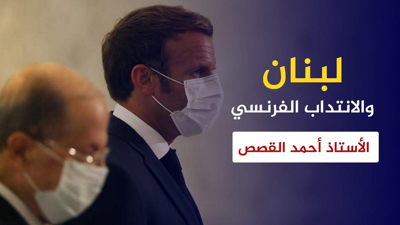 لبنان والانتداب الفرنسي مع الأستاذ أحمد القصص