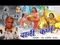 Bhojpuri Birha Ramdev yadav    DANI KARNA    दान वीर कर्ण  की कहानी