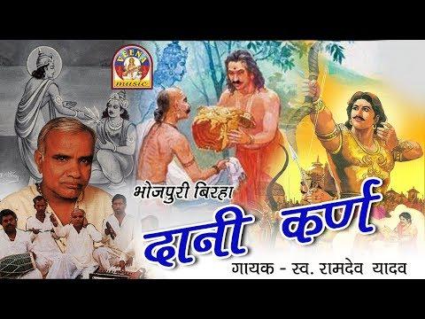 Bhojpuri Birha Ramdev yadav || DANI KARNA || दान वीर कर्ण  की कहानी