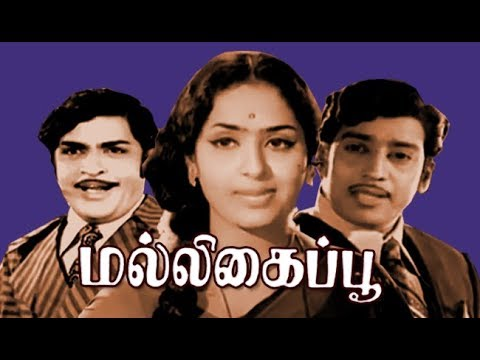 Malligai Poo Muthuraman,Srikanth,K.R.Vijaya Superhit Tamil Movie HD